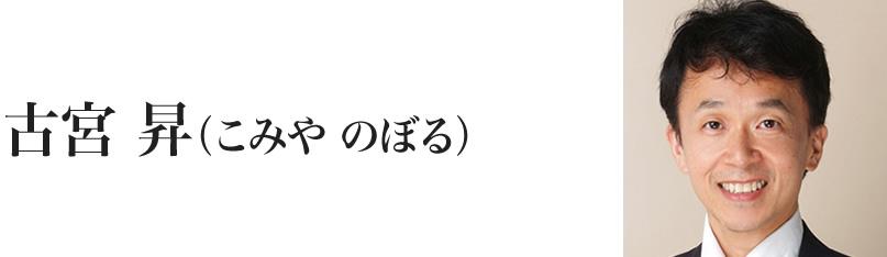 古宮 昇(こみや のぼる)
